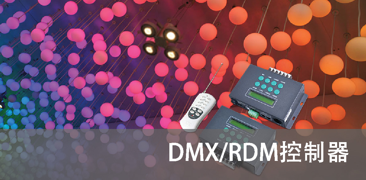 DMX/RDM控制器