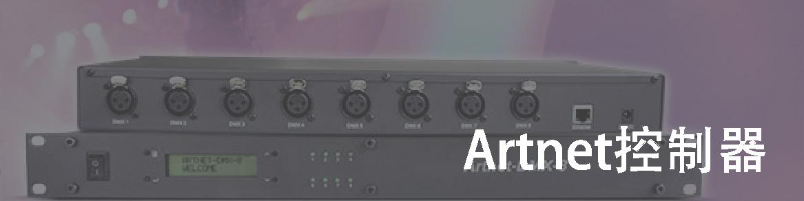Artnet控制器