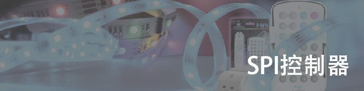SPI控制器