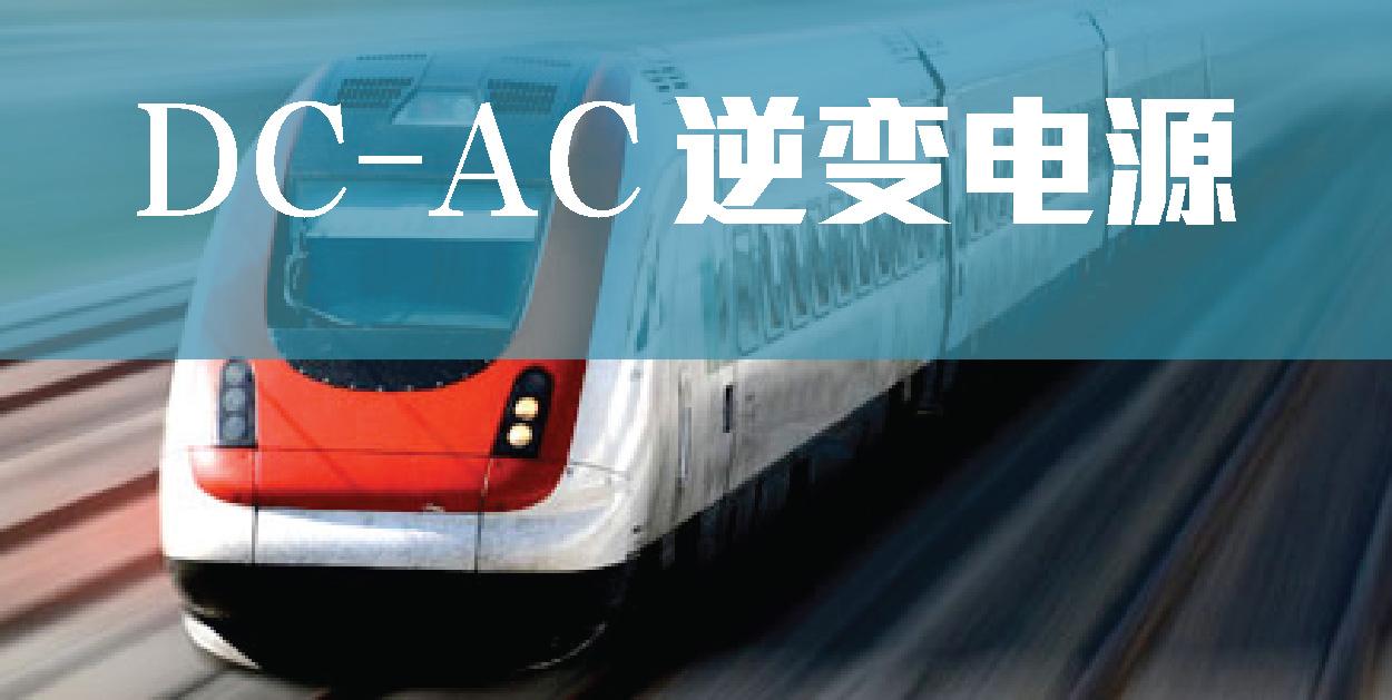 DC-AC逆变电源