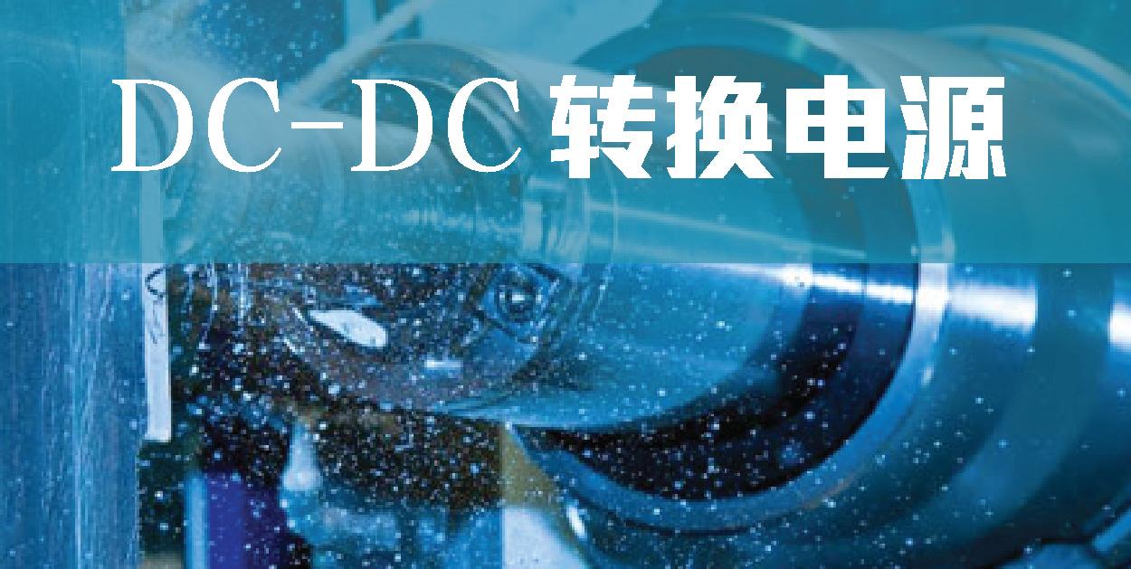 DC-DC转换电源