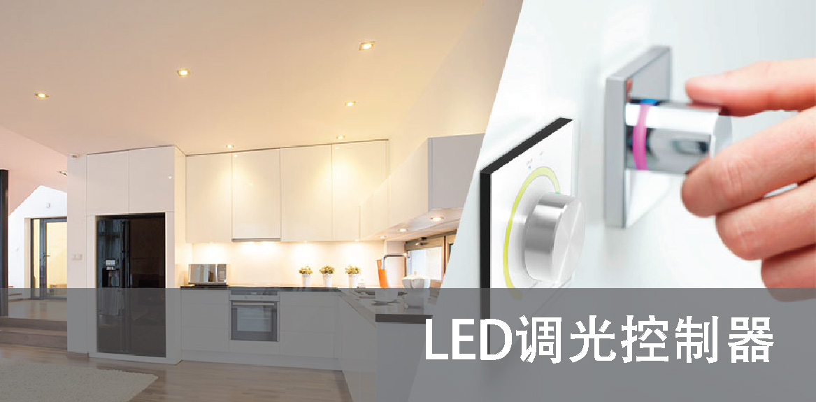 LED�{光控制器