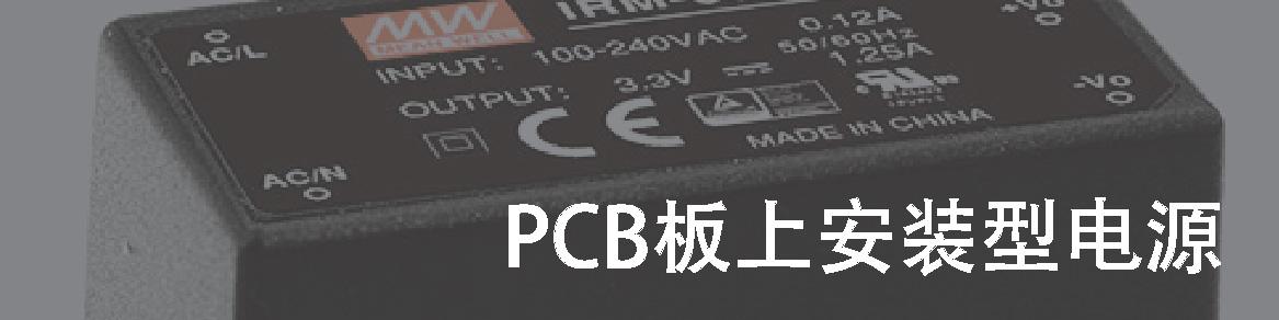 PCB板上安装型电源