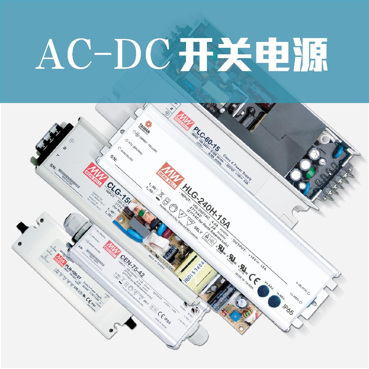 AC-DC�_�P�源