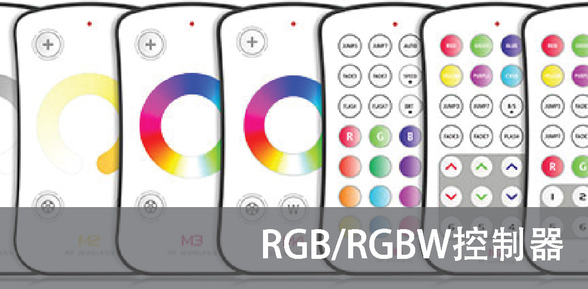 RGB/RGBW控制器