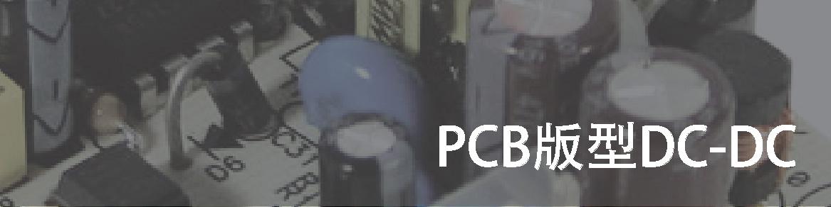 PCB板型DC-DC